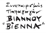 Συνεταιρισμός ελαιολάδου Βιάννου Bienna
